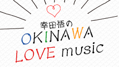 幸田悟のOKINAWA LOVE music
