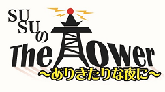 SUSUのThe Tower