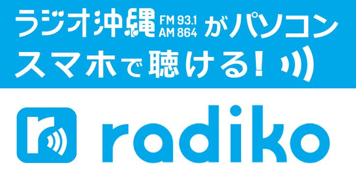 radikoラジオ新ロゴ