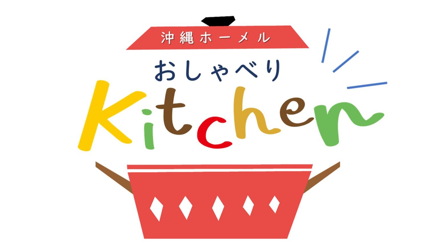 沖縄ホーメル おしゃべりKitchen